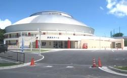 具志川運動公園屋内運動場(具志川ドーム)