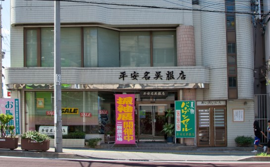 平安名呉服店