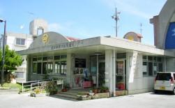 宜野湾市立第3児童センター
