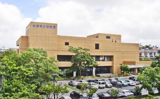 沖縄県立図書館
