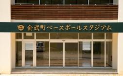 金武町野球場実施設計