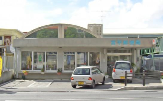 宮平郵便局