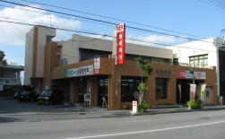 琉球銀行・赤道支店